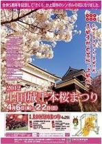24年千本桜まつり