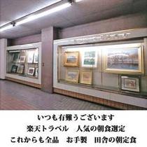 ホテルエントランスにある絵画常設展示スペース