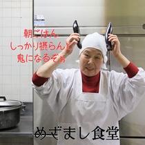 めざまし食堂 シェフまさ子さん