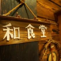 レストラン素風庵(そふうあん)看板