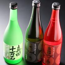 真田丸プラン 特典 地酒