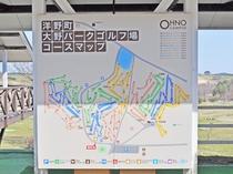 【パークゴルフ場コースマップ】11コース99ホールあり、本州最大規模となっております。