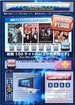 VOD案内・1日:¥1,000-