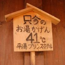 貸切露天風呂内の温度表示