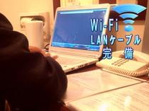 Wi-fi・LANケーブル完備