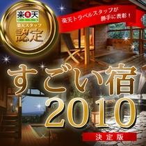 楽天スタッフが勝手に表彰【すごい宿2010】決定版