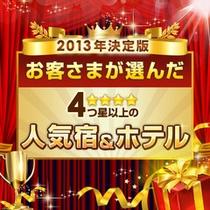 選ばれました!4つ星以上の【人気の宿2013】決定版