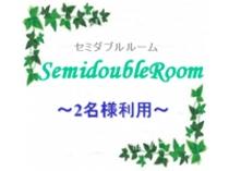 セミダブルルーム