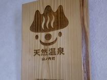 町内の間伐材を使用した温泉マーク