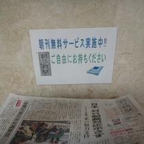 数に限りはございますが、朝刊無料サービスを行っております☆