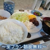 全プラン朝食無料サービス中!