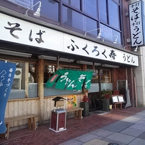ホテル近隣おすすめ飲食店 手打ちそば・うどん ふくろく寿さん