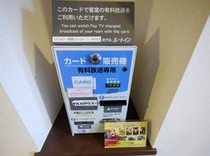 ルームシアターのカード販売機(※各階廊下)