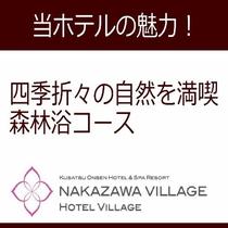 【森林浴コース】ホテル周辺に広がる自然を体感できます。