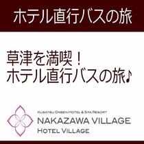 【ホテル直行バス】4月1日運行開始!