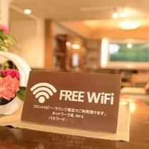 〇FREEWi-Fiは、ホテルロビーやラウンジにてご利用いただけます。