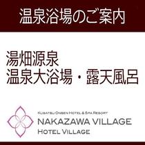 【ホテル温泉大浴場・露天風呂】のご案内です。