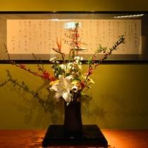 季節感を演出する女将、若女将の生け花が館内を彩ります。