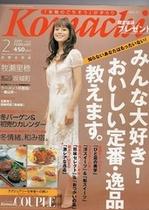 長野KOMACHIさん