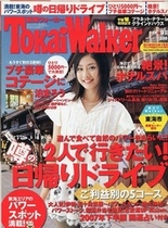 【TOUKAI Waker】さん