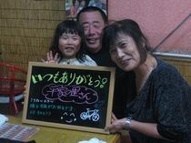 うちの両親と三女 凜4歳