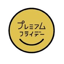 【プレミアムフライデー企画】金曜日限定の特別料金★