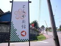 当館までのアクセス ★ゲートをくぐると左の看板の道に曲がります。