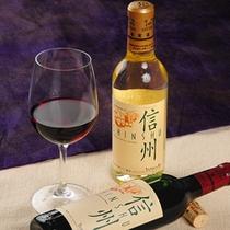 信州ワインハーフボトル