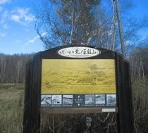 北の王鉱山跡看板