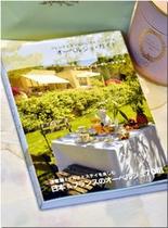 日本フランスオーベルジュガイド70選掲載記念