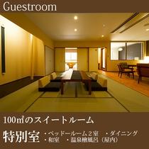 ■特別室【スイートルーム】100㎡の広々とした空間(屋内温泉檜風呂付き)B