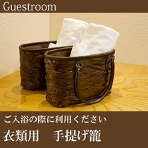 ■客室風景-衣類用手提げ籠-