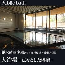 ■大浴場 麗水備長炭風呂-広々とした浴槽-B
