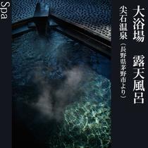 ■大浴場 露天風呂(尖石温泉:長野県茅野市より)C