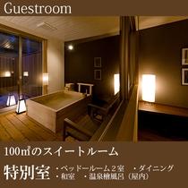 ■特別室【スイートルーム】100㎡の広々とした空間(屋内温泉檜風呂付き)D