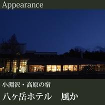 ◆八ヶ岳ホテル 風か-外観-B