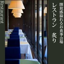 ■開放感溢れるレストラン-炙り-C