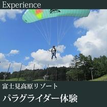 ▼パラグライダー体験(富士見高原リゾート)B