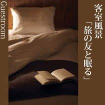 ■客室風景-旅の友と眠る-