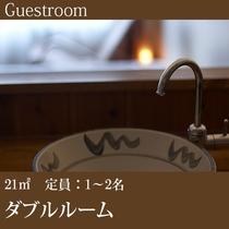 ■ダブルルーム 21㎡(定員1~2名)C