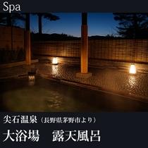 ■大浴場 露天風呂(尖石温泉:長野県茅野市より)D