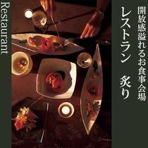 ■開放感溢れるレストラン-炙り-ディナーイメージ