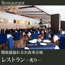 ■開放感溢れるレストラン-炙り-B