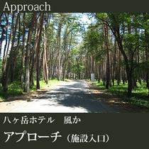 ◆八ヶ岳ホテル 風か-アプローチ(施設入口)-