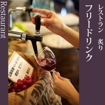 ★丸ごとおもてなし-レストラン炙り(フリードリンク)-B