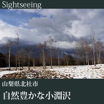 ▼自然風景-自然豊かな小淵沢-M