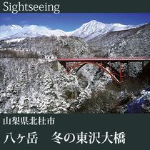 ▼八ヶ岳 冬の東沢大橋