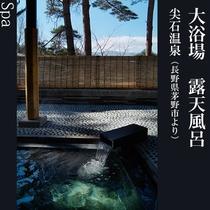 ■大浴場 露天風呂(尖石温泉:長野県茅野市より)B