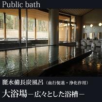 ■大浴場 麗水備長炭風呂-広々とした浴槽-C