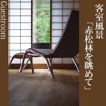■客室風景-赤松林を眺めて-